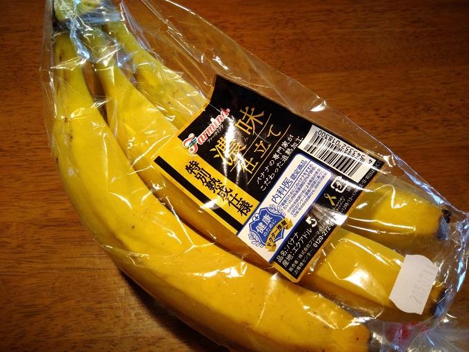 実験に使うバナナ