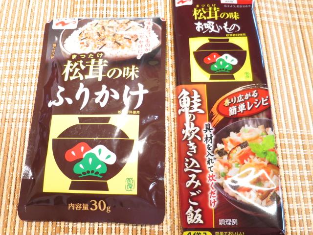 松茸の味ふりかけとお吸い物