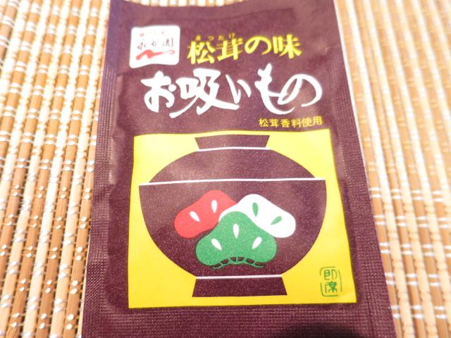 松茸の味お吸い物