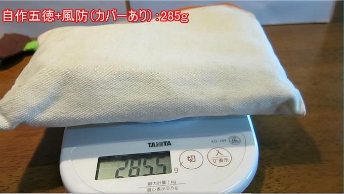 自作五徳+風防ケース