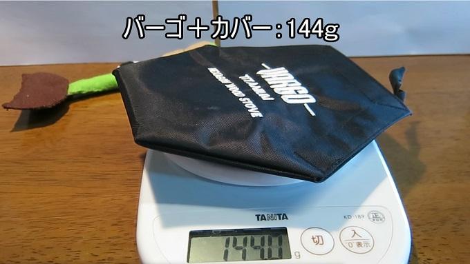 VARGOカバー重量