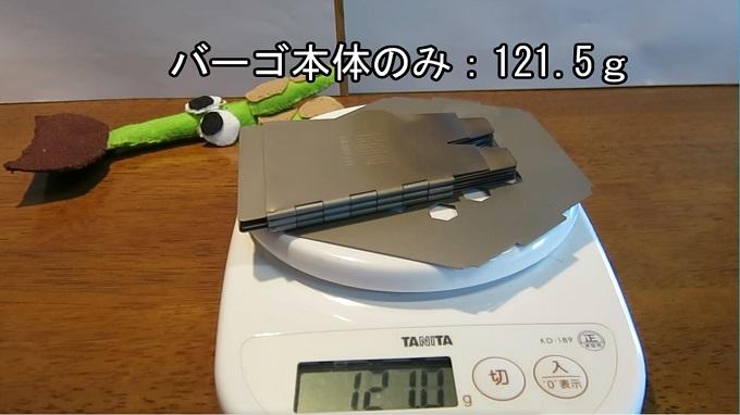 VARGO単体重量