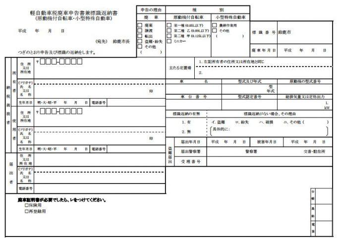 軽自動車税廃車申告書兼標識返納書