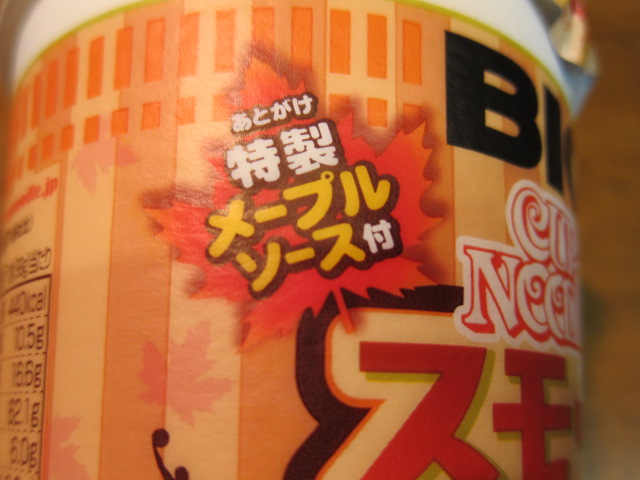 スモークベーコン味2