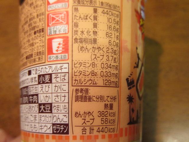 スモークベーコン味4