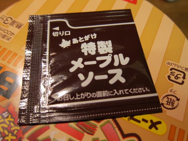 スモークベーコン味3