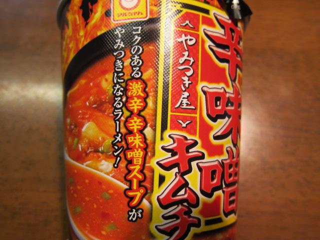 強調されている激辛辛味噌スープ