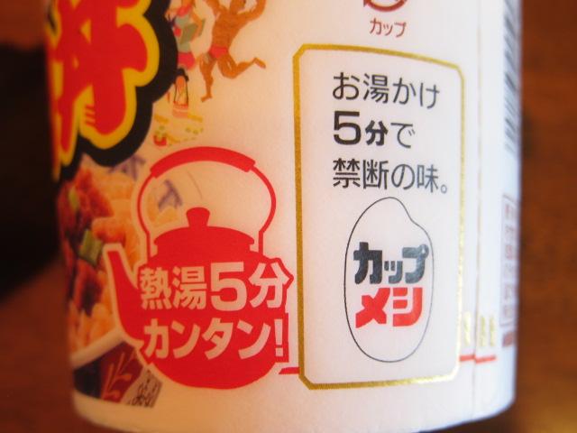5分で禁断の味