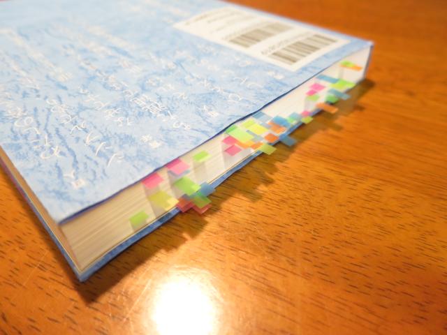付箋を貼り終えた本