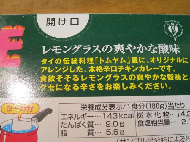 トムヤム風チキンカレー3