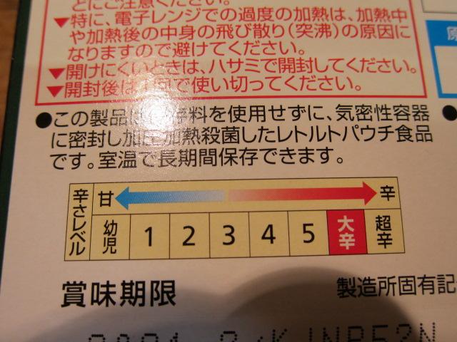 トムヤム風チキンカレー2