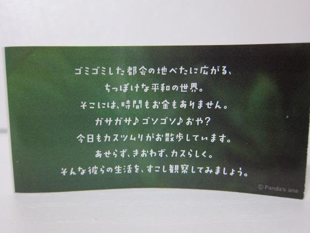 カスツムリ6