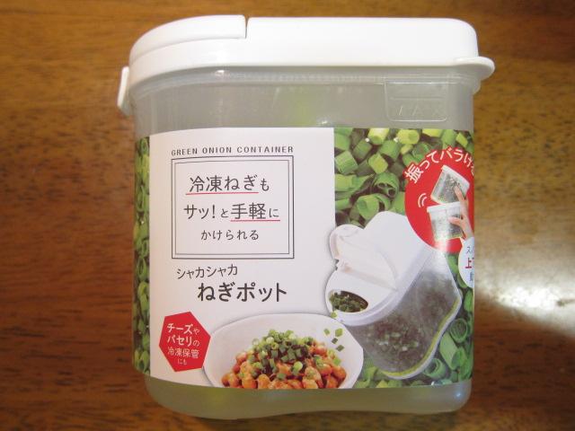 冷凍ネギ保存4