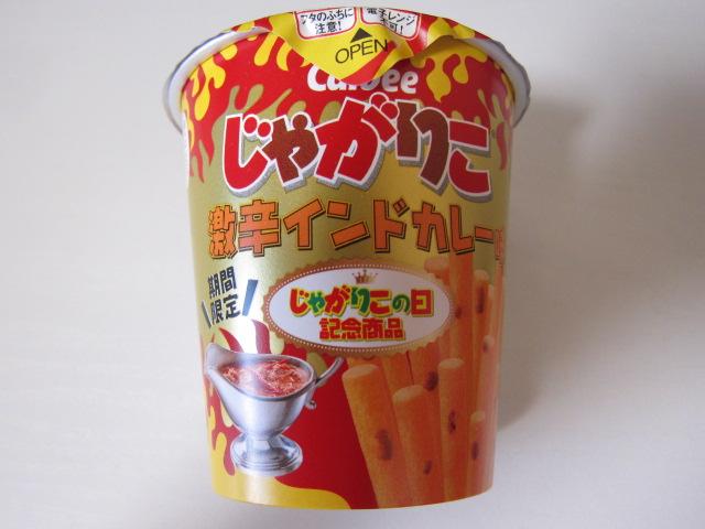 激辛インドカレー味1