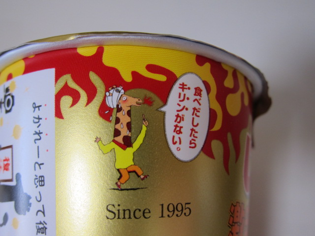 激辛インドカレー味3