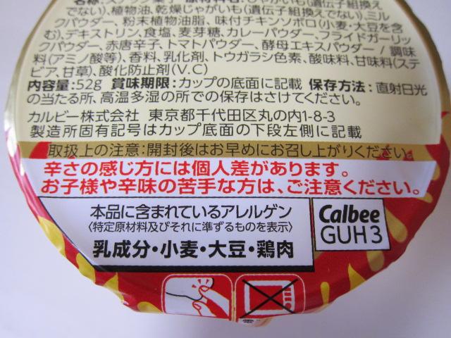 激辛インドカレー味2