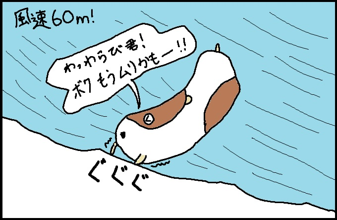 南極探検4