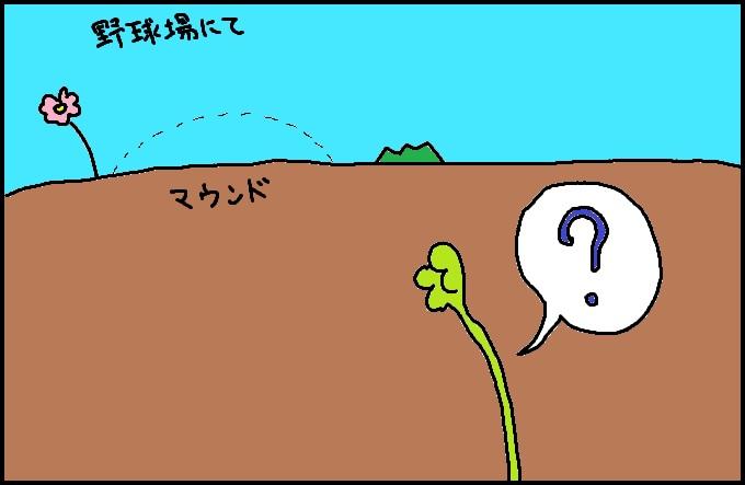 野球マウンド1