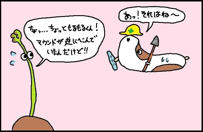 野球マウンド3