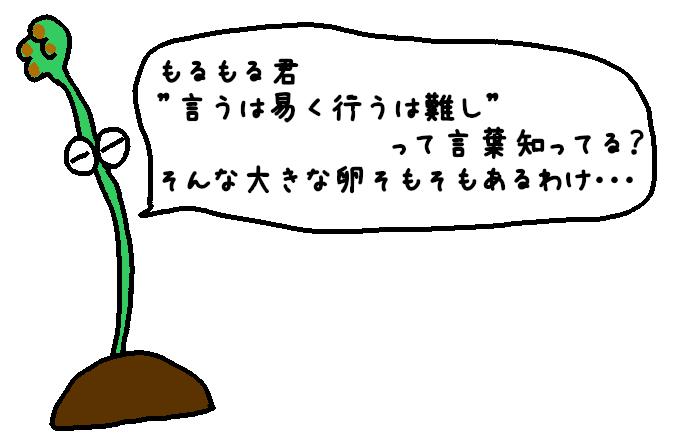 た〇ごポケット3