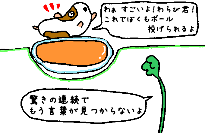 た〇ごポケット8