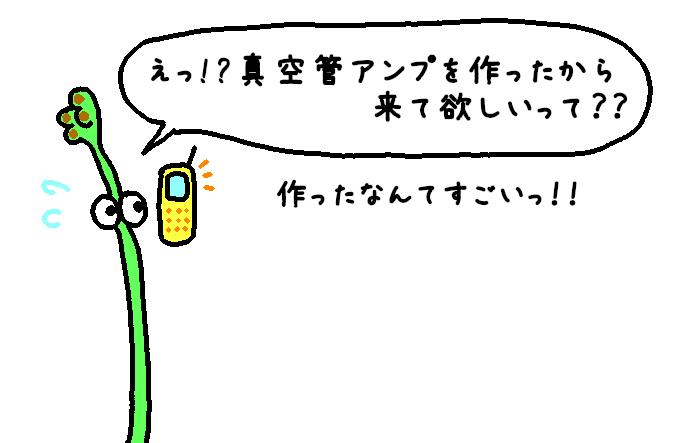 憧れの真空管アンプ5