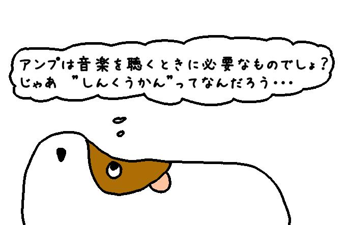 憧れの真空管アンプ2