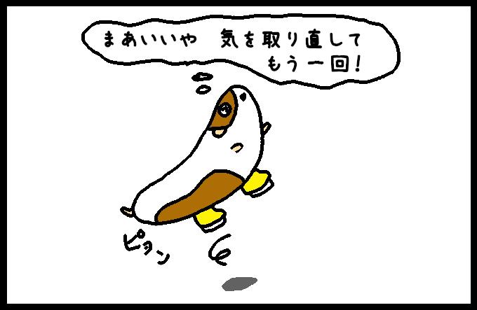 アイススケート7