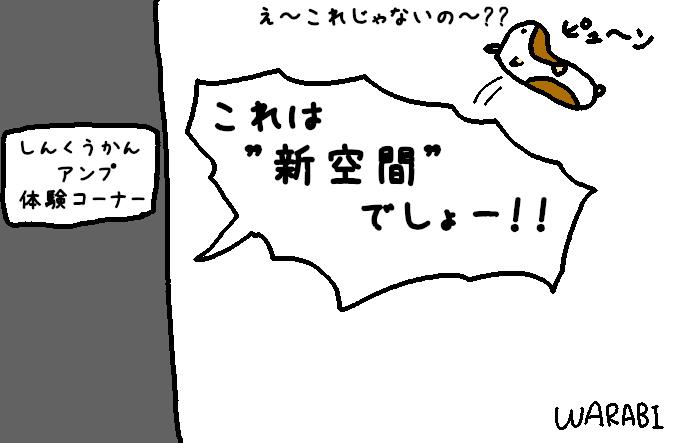 憧れの真空管アンプ8