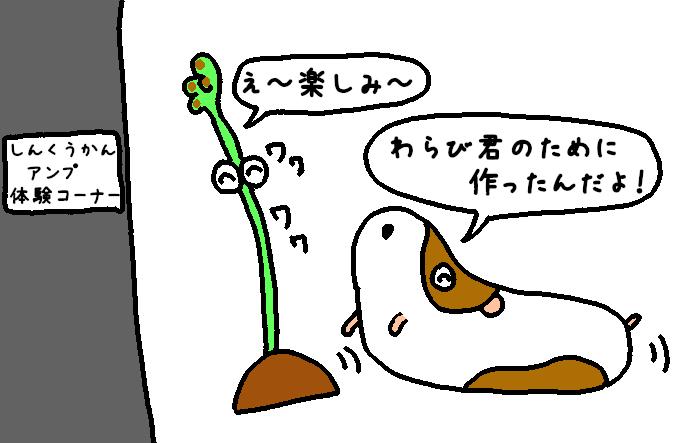 憧れの真空管アンプ6