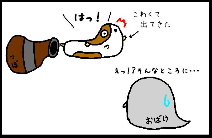 お化け屋敷7