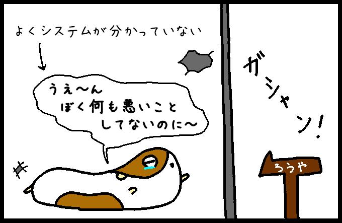 お化け屋敷2-1