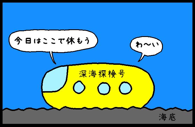 フンボルトイカ3-2