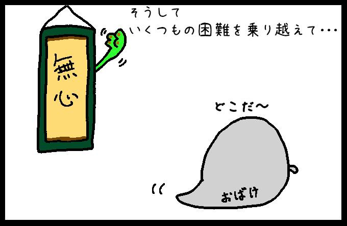 お化け屋敷2-8