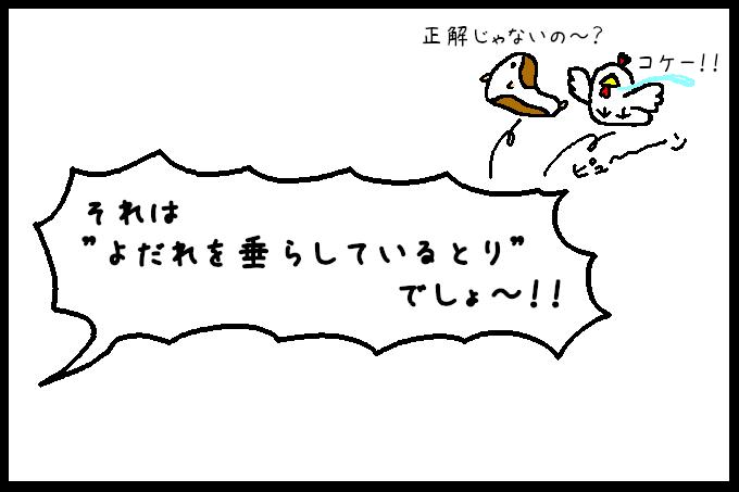 よだれ鶏9
