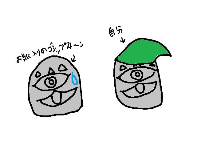 ゴシップストーン巡り7