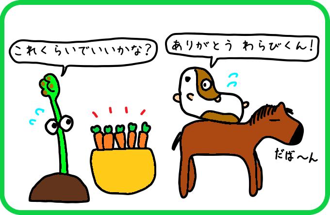 馬とにんじん10