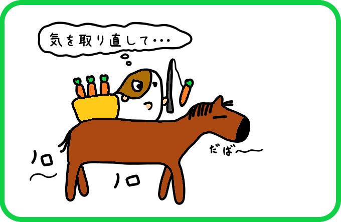 馬とにんじん11