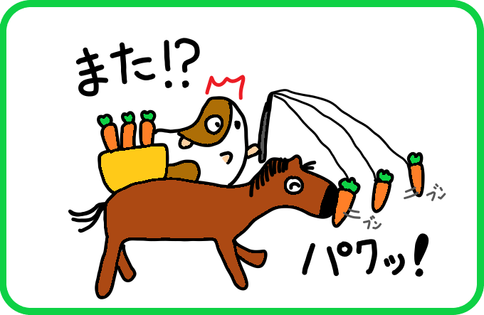 馬とにんじん12