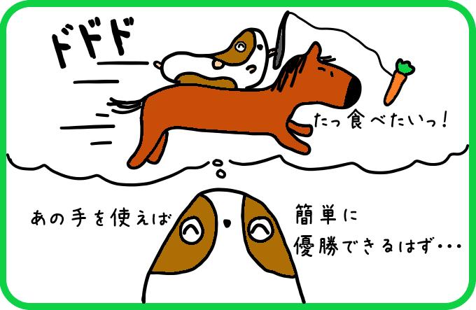 馬とにんじん3