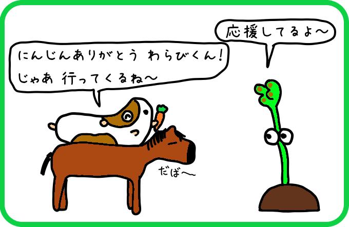 馬とにんじん4
