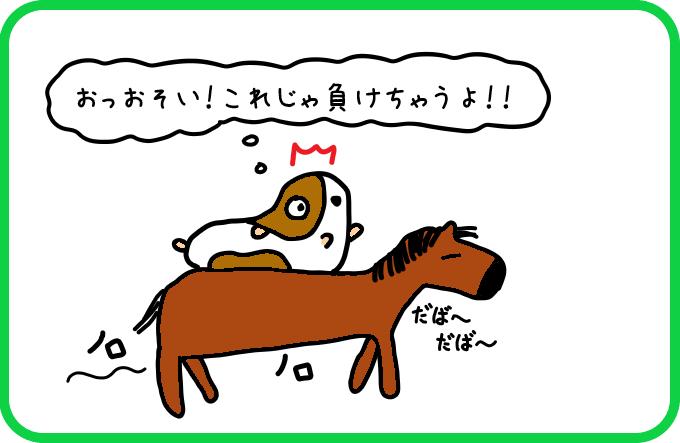 馬とにんじん5