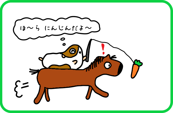 馬とにんじん7