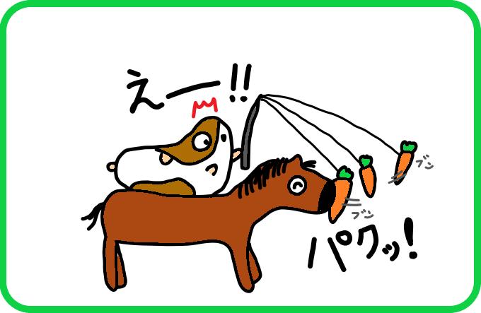 馬とにんじん8