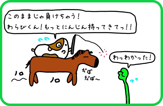 馬とにんじん9