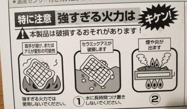 セラミック焼き網干物1