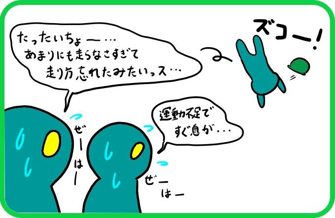 ゾンビ1-13