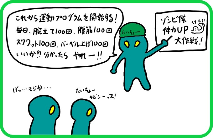ゾンビ2-2