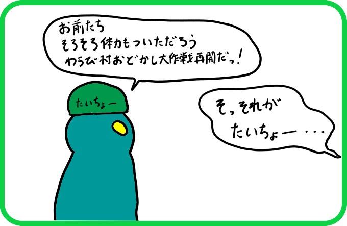 ゾンビ2-4